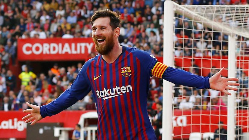 Хет-трик Месси принёс Барселоне победу над Севильей в матче Примеры