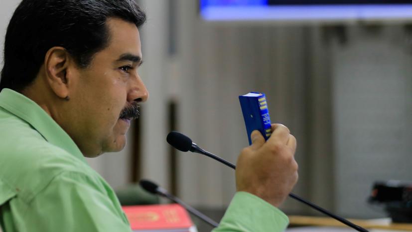 Мадуро заявил, что продолжит управлять Венесуэлой