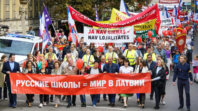 «Подталкивают людей к эмиграции»: как власти Латвии ликвидируют русскоязычное образование