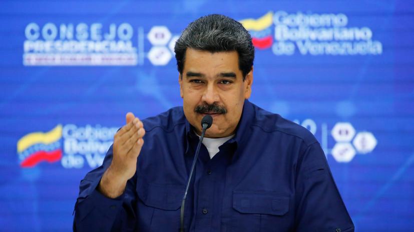 Мадуро назвал президента Колумбии дьяволом