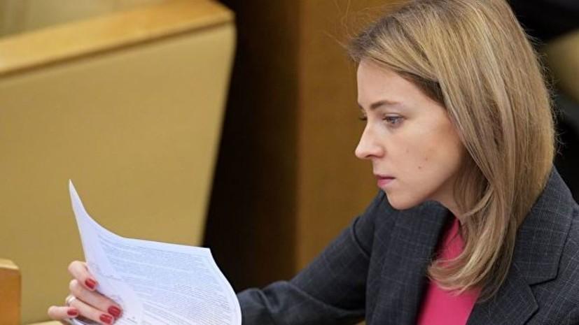 Поклонская перешла в комитет Госдумы по международным делам