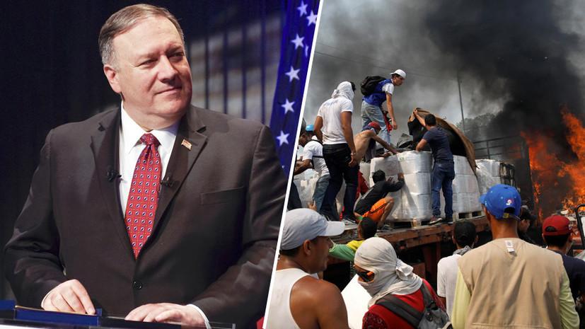 «Планомерная подготовка к вторжению»: как США добиваются «мирного восстановления демократии» в Венесуэле
