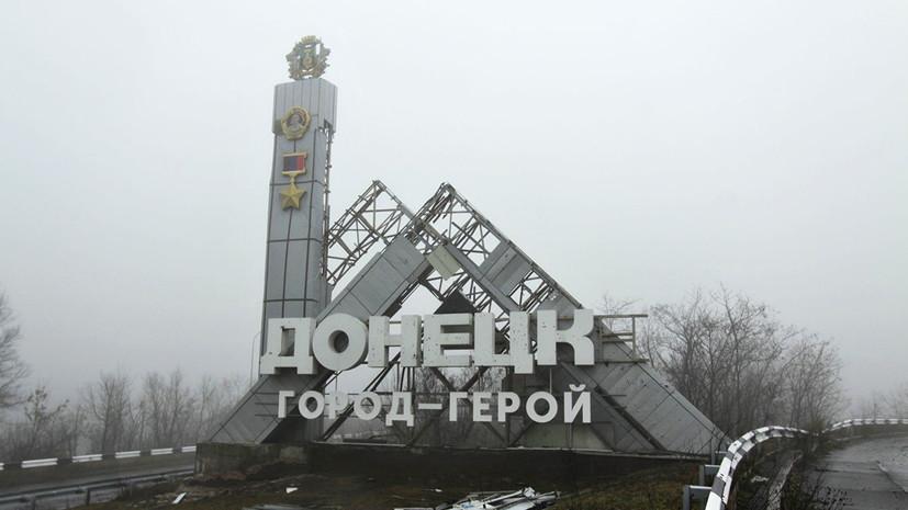 На Украине заявили об обострении обстановки в Донбассе
