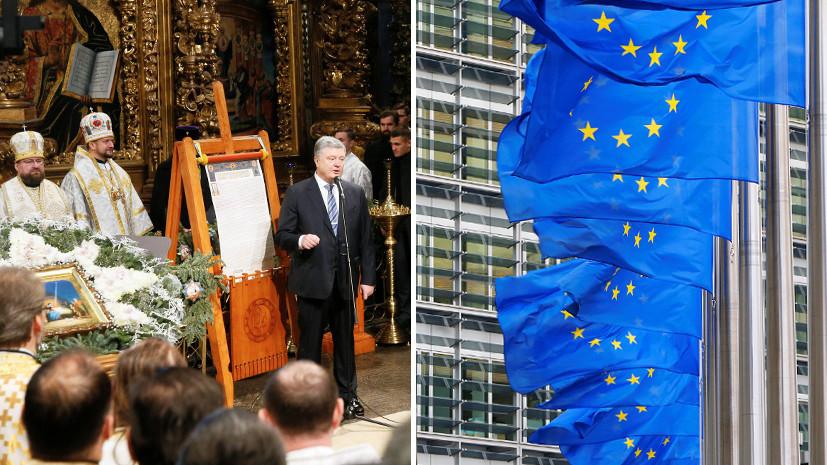 Вопрос выбора: в Европарламенте заявили о связи между церковным расколом на Украине и избирательной кампанией Порошенко