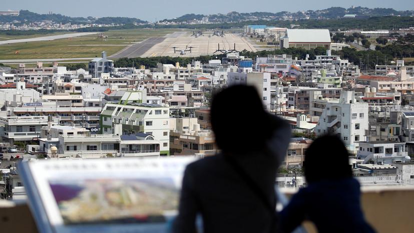 Более 70% жителей Окинавы голосуют против новой базы США