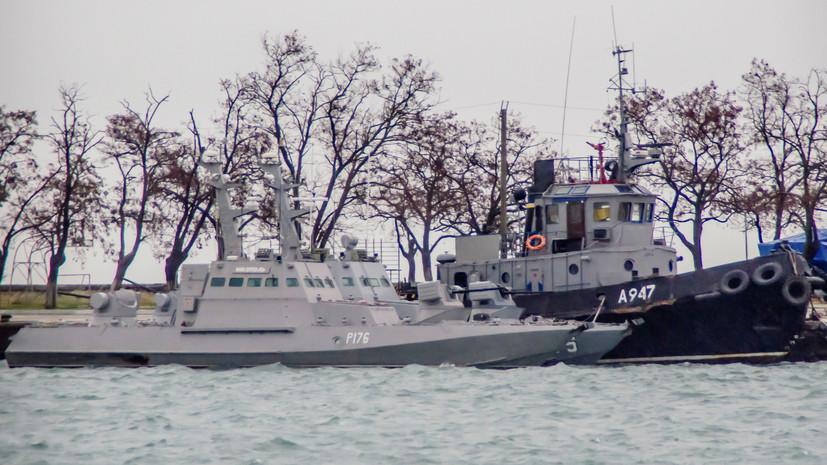 В Госдуме осудили решение СБУ о возбуждении новых дел из-за инцидента в Керченском проливе