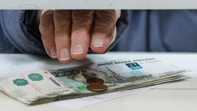 В правительстве одобрили индексацию пенсий сверх прожиточного минимума