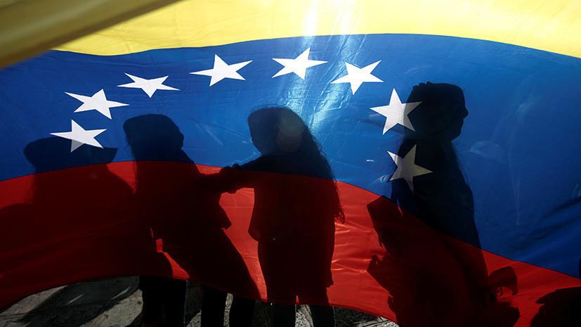 СШАрасширили санкции против Венесуэлы