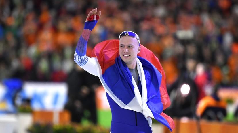 Путин поздравил конькобежца Кулижникова с золотом чемпионата мира