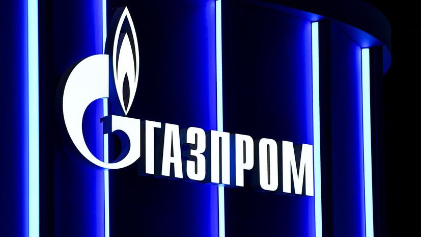 В «Газпроме» объяснили уход двух зампредов компании