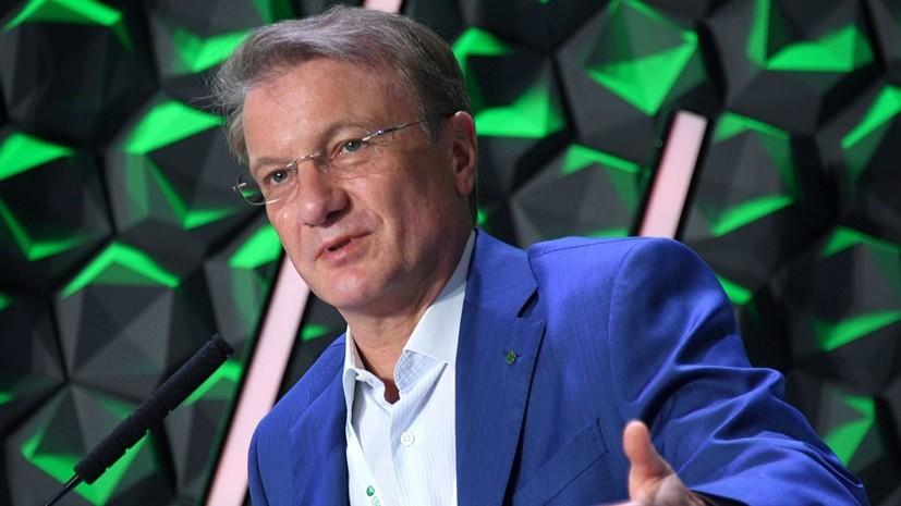 Греф заявил о миллиардных потерях Сбербанка из-за ошибок в алгоритмах