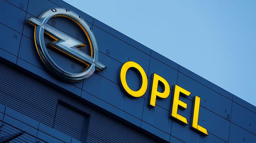 Немецкий форсаж: Opel возвращается в Россию
