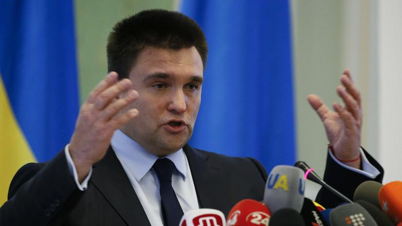Климкин допустил возможность переговоров с Россией