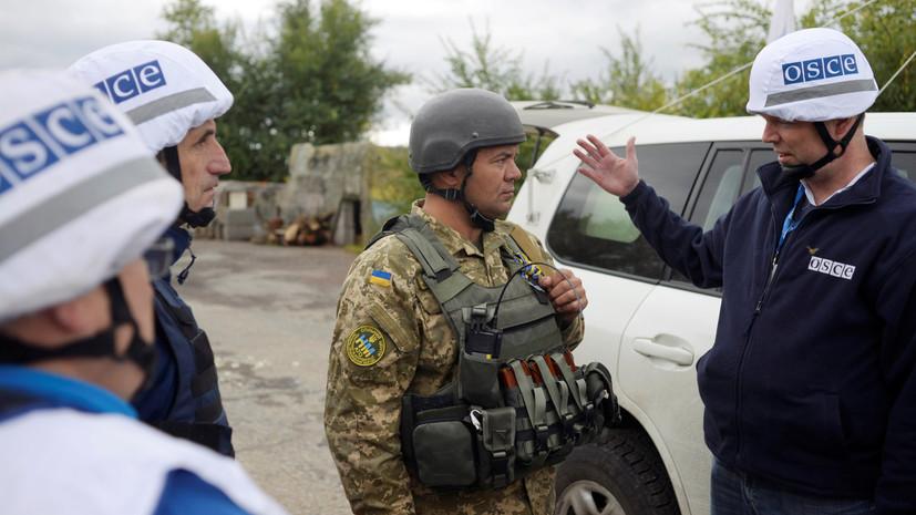 ВСУ отказали ОБСЕ в проверке отведённого вооружения в Донбассе