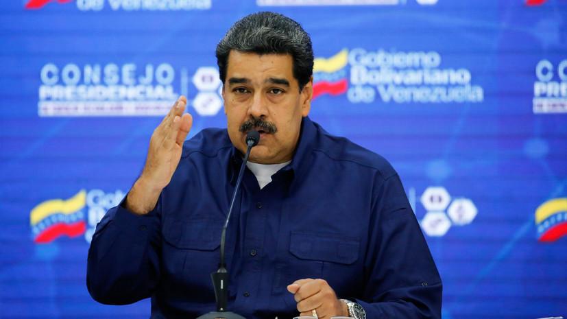 Мадуро заявил, чтоГуаидо должен предстать перед судом