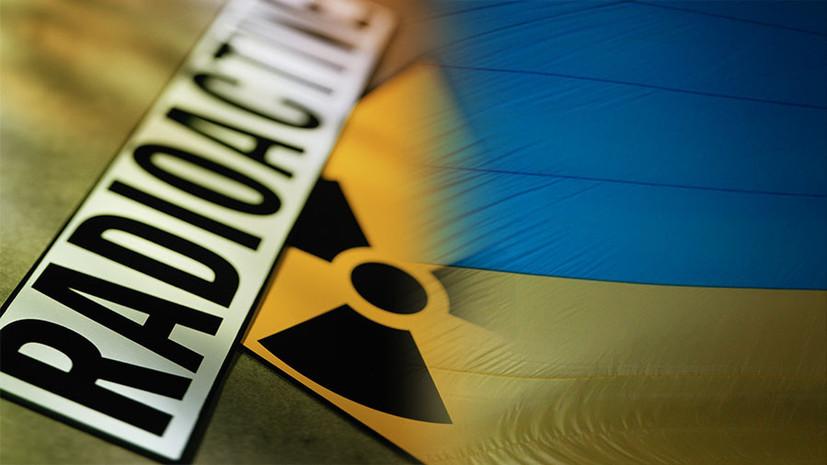 Риск в угоду политике: как Киев намерен производить на Украине ядерное топливо совместно с США