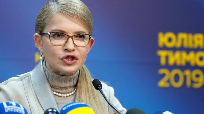 Тимошенко обсудила с главой ПА ОБСЕ угрозу фальсификации выборов на Украине