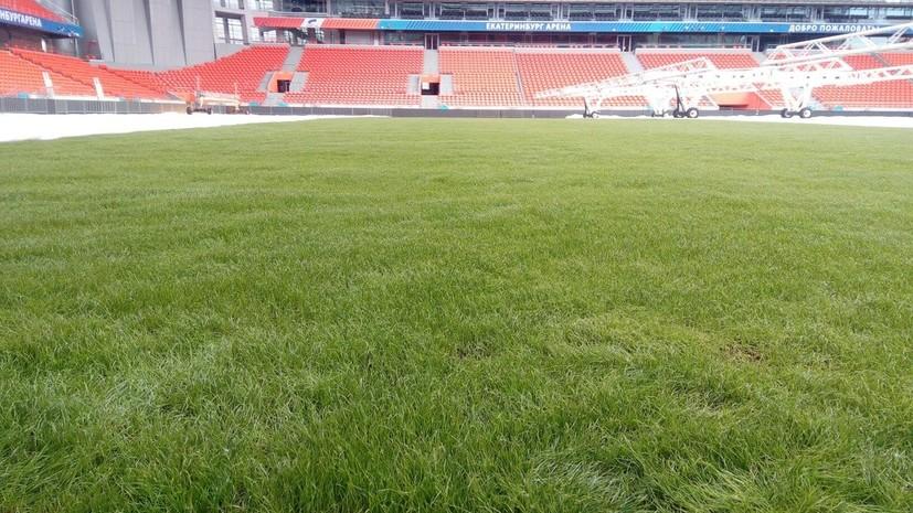 «Урал» продемонстрировал состояние газона своего стадиона в преддверии матча РПЛ с «Зенитом»