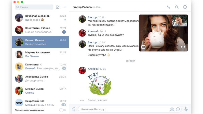 Представлена официальная версия десктопного VK Messenger