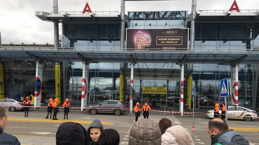 Аэропорт Киева эвакуируют из-за сообщения о минировании
