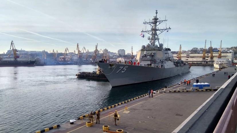 Эсминец ВМС США Donald Cook покинул порт Одессы
