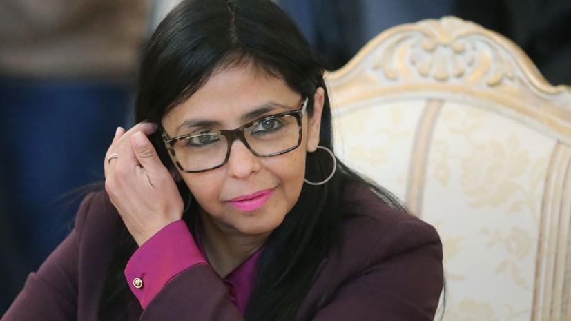 Венесуэльский МИД назвал темы переговоров Лаврова с вице-президентом страны