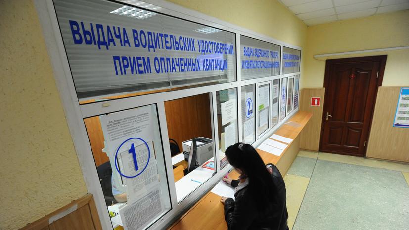 В ГИБДД подтвердили готовность ввести электронные водительские права