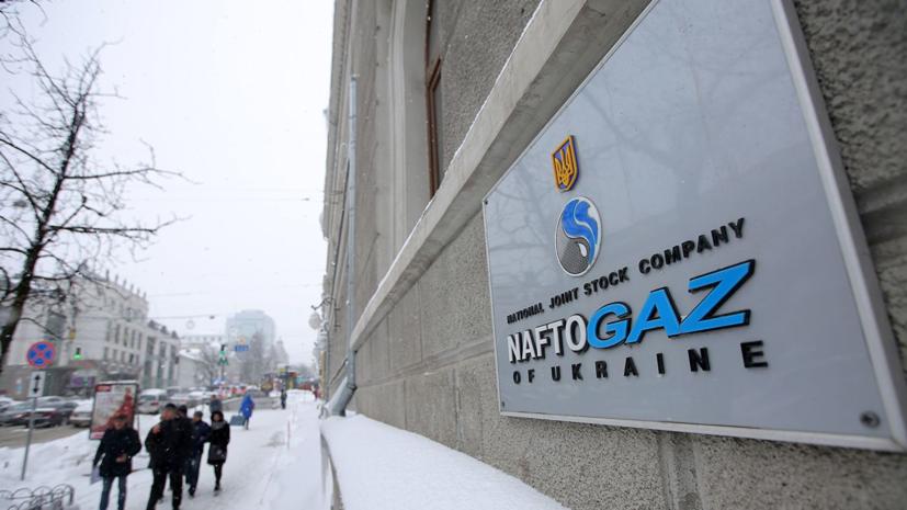 «Нафтогаз» заявил об увеличении долга «Газпрома» почти на $200 млн