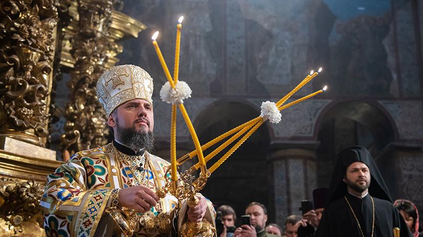 «Искусственная конфедерация раскольников»: Сербская церковь официально не признала новую религиозную структуру Украины