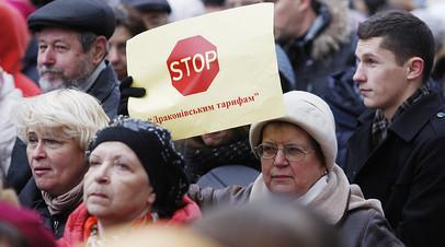 Протест против повышения цен на услуги ЖКХ, Киев. Архивное фото