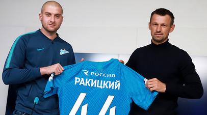 Ярослав Ракицкий и главный тренер ФК «Зенит» Сергей Семак