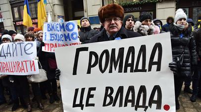 Участники акции протеста против бездействия властей и невыполнения обещаний на улице Львова