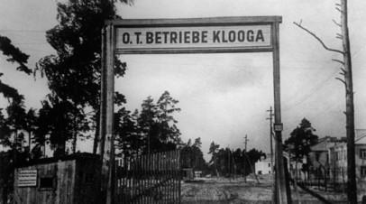 Клоога, фашистский лагерь смерти в Эстонии