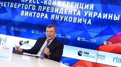 Бывший президент Украины Виктор Янукович на пресс-конференции по актуальным вопросам украинской политики