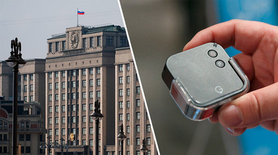 Кабмин направил в Госдуму поправки к закону о шпионских устройствах
