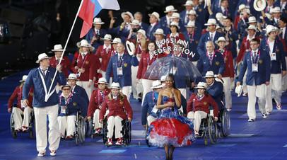 Паралимпийская сборная России на летних Играх-2012