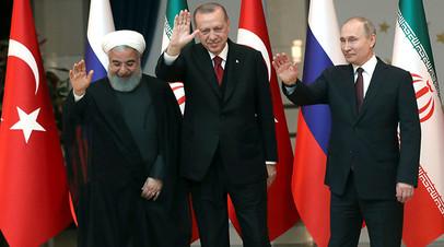 Владимир Путин, Реджеп Эрдоган и Хасан Рухани