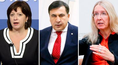 Наталья Яресько, Михаил Саакашвили и Ульяна Супрун