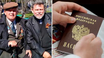 Сын 93-летнего ветерана ВОВ доказывает право отца на российское гражданство
