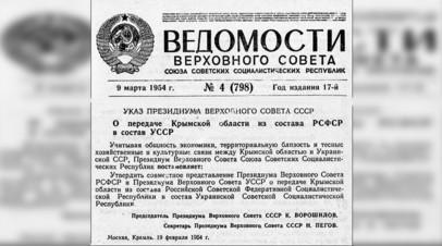 Указ о передаче Крыма УССР