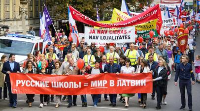 Участники вселатвийской акции «Марш за русские школы НАШ ВЫБОР» в Риге