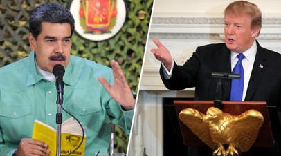 Николас Мадуро и Дональд Трамп