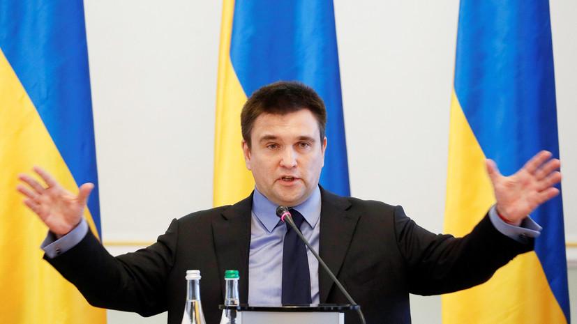 Климкин заявил о «происхождении» России и Белоруссии от Украины