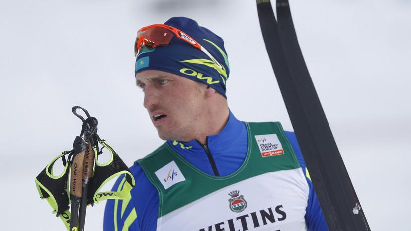 Обвиняемого в допинге казахстанского лыжника Полторанина освободили из-под стражи