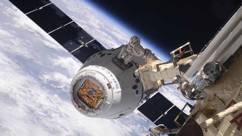 NASA по просьбе«Роскосмоса» изменило траекторию стыковки Dragon-2 с МКС