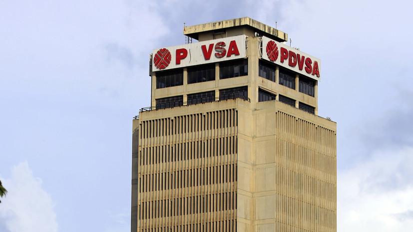 Венесуэла перенесёт офис PDVSA из Лиссабона в Москву
