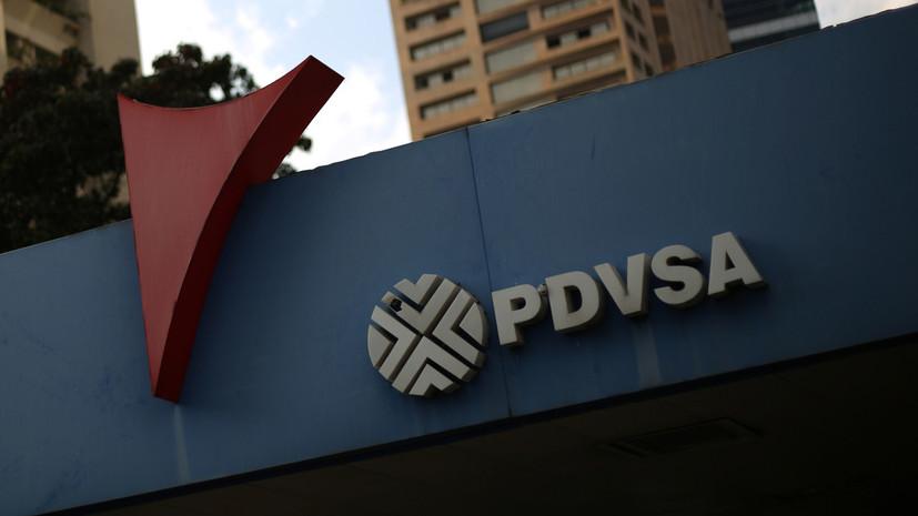 В Венесуэле объяснили решение перенести офис PDVSA в Москву