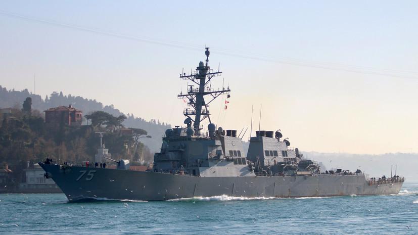 Источник: эсминец США оказался между двумя фрегатами России в Эгейском море
