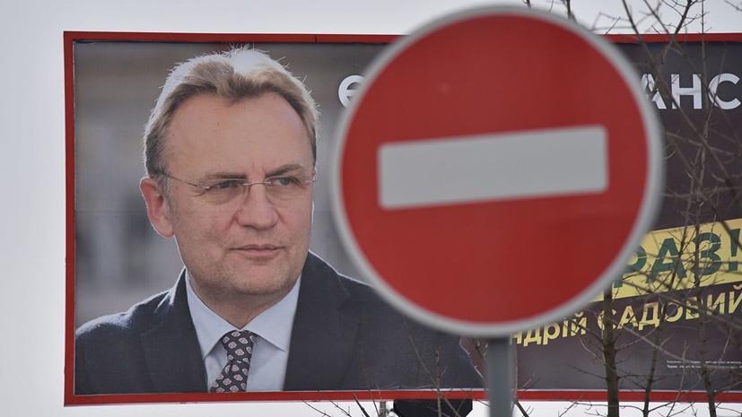 Мэр Львова решил снять свою кандидатуру с выборов президента Украины