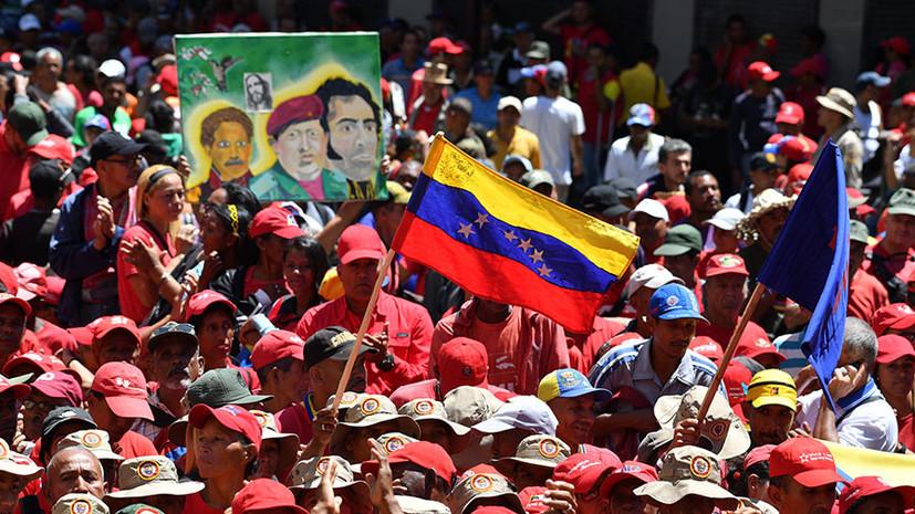 «Без давления и ультиматумов»: Москва и Каракас призвали мировое сообщество отказаться от поддержки кризиса в Венесуэле